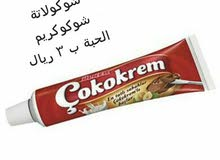 شوكولاتة شوكوكريم التركيه
