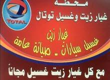 مطلوب عمال غيار زيت وغسيل سيارات مصري الجنسية