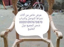عرض خاص من أثاث دمياط 20 كرسي خشب زان درجه اولى التوصل واتساب 00201097673870