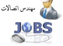 مهندس اتصالات وابحث عن العمل