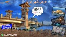 الاسكندرية ب 50 جنية بس