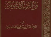 ابحث عن كتاب فن ومعلومات الترتيل للشيخ أحمد الطويل