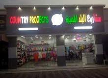 بيع محل ملابس جاهزة