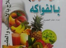 مجموعه كتب علاج طبيعي