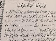 مطلوب سكرتيرة لمكتب محاماة في عمان العبدلي