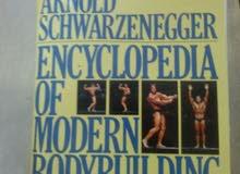 موسوعة ARNOLD SCHWARZENEGGER لكمال الأجسام