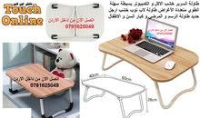 طاولة السرير خشب الاكل و الكمبيوتر بسيطة سهلة الطوي متعددة الأغراض طاولة لاب توب خشب ارجل حديد طاولة