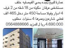 عمارة للبيع بحي الفيصليه