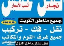 نقل عفش السلام غرف نوم اغراض اثاث فك وتركيب هفلوري