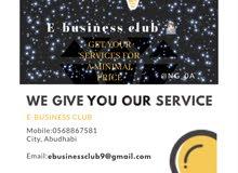 نادي الأعمال الإلكترونية