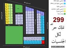 لكل الجنسيات .. تملك أرض بسعر ( 299 ) ألف درهم شامل كافة الرسوم وبدون عمولة .. بحي الياسمين