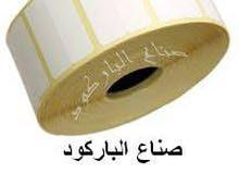 بكر باركود وبكر كاشير من صناع الباركود 01019117088