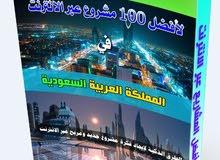 أفضل 100 فكرة مشروع عبر الانترنت في السعودية