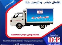 خدمة التوصيل المجاني للمحافظات