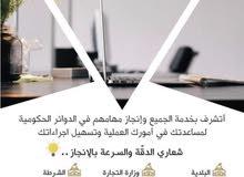 معقبة سعودية للدوائر الحكومية