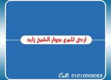 ارض للبيع بجوار مدينة الشيخ زايد
