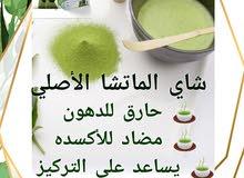 شاي الماتشا الأصلي للتنحيف