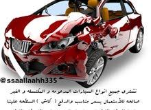 سكابب  البحرين