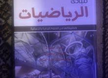 كتاب من جامعة الطايف رياضيات اعمال
