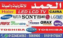 مركز صيانة الحمد للالكترونيات والصيانة