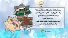 تصميم مشاريع وأنشطة مدرسية