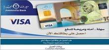 يوجد (4) بطاقة فيزا مصرف الجمهورية الببيع نقدي او شيك