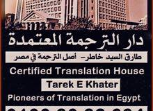 ترجمة رسمية معتمدة certified Translation _مترجم رسمي معتمد محاكم وشهر عقاري