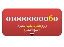 للبيع رقم 01000000060 زيرو عشرة مليون (تسع اصفار) مميز ونادر جدا جدا جدا مصرى