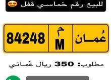 ارقام خماسية للبيع مميزه قفل عااااجل