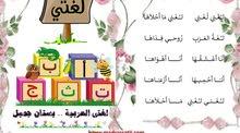 معلمة لغة عربية تقدم دروسا خصوصية