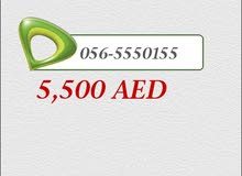للبيع رقم مميز ثلاثي 0565550155