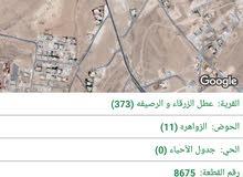 ارض للبيع شومر بالقرب من فلل الطموني مساحه 500م