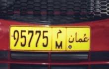 للبيع رقم 95775 حرف M