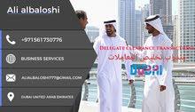 أنا مندوب تخليص معاملات في دبي dxb