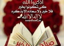 راس الخيمة مدرس القرآن الكريم اتصل لمعرفة السعر 0582428381