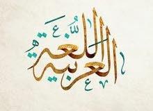 معلم لغة عربية لجميع المراحل الدراسية والجامعية