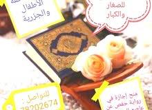تحفيظ قرآن
