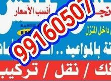 نقل عفش ابو عبدالله فك وتركيب وتغليف
