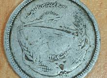 عملة مصرية نادرة 5 مليم 1973 فاو الومنيوم
