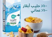 حليب عماني غني بفيتامين أ و فيتامين د بقري 100% بدون اي إضافات معالج حراريا فقط