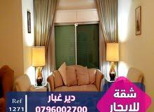 شقة للايجار مفروشة في دير غبار
