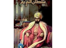 """سلطان الحريم """"مجموعة قصصية"""""""