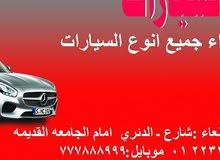 اليمن صنعا