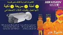 كاميرات مراقبة لرصد درجة حرارة الاشخاص