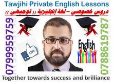 معلم خصوصي في المنزل لمادتي : اللغة الإنجليزية + الحاسوب / بيسك (منهاج قديم)