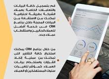 CRM برنامج لإدارة علاقات العملاء