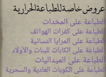 الطباعه الحراريه لطباعه الصور والاسماء ع الخامات