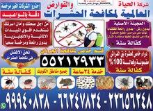 الحياه العالميه لمكافحة الحشرات والقوارض 99940838