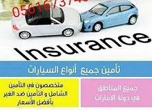 تأمين سيارات بأفضل السيارات وإصلاح وكالة لموديلات2016 , تامين شامل لجميع السيارات الوارد