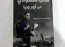 حكايا سعودي في اوروبا